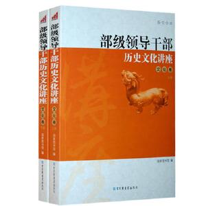 部级领导干部历史文化讲座――文化卷(图文全本)全两册