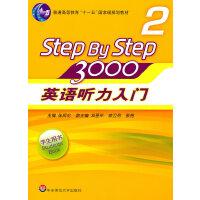 英语听力入门3000(学生用书2)(附盘)
