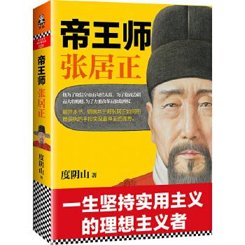 帝王师:张居正(还原比《明朝那些事儿》更真实的张居正!)一生坚持实用主义的理想主义者!畅销书《知行合一王阳明》《帝王师刘伯温》作者全新力作!读客熊猫君出品