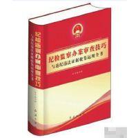 正版现货-纪检监察办案审查技巧与违纪违法证据收集运用全书