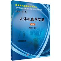 【二手书旧书九成新】 人体机能学实验 周岐新 科学出版社 97870303822459787030382245