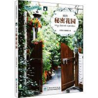 我的秘密花园 中国林业出版社
