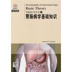 胃肠病百科(2)胃肠病学基础知识