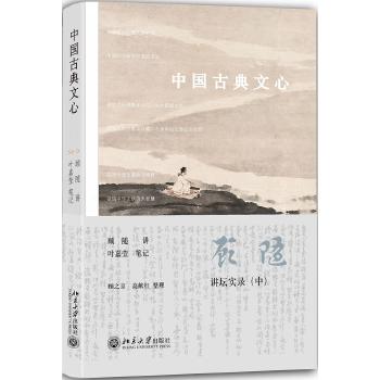中国古典文心(pdf+txt+epub+azw3+mobi电子书在线阅读下载)
