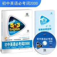 五三 中考英语 初中英语必考词2000 53英语词汇系列图书(2020)