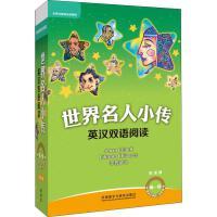 世界名人小传英汉双语阅读 第1级 可点读(10册) 外语教学与研究出版社