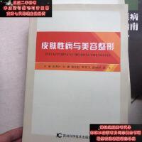 【二手旧书9成新】全网绝版医学类: 皮肤性病与美容整形 张青叶等主编 (都是一9787557815554