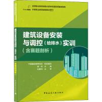 建筑设备安装与调控(给排水)实训(含赛题剖析) 中国建筑工业出版社