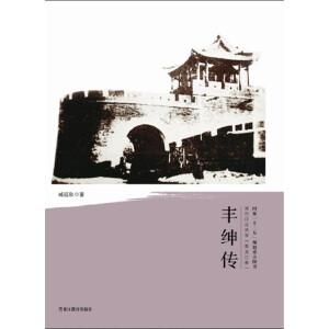 清代戍边将军――丰绅传