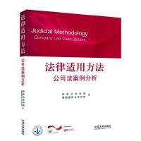 法律适用方法・公司法案例分析