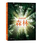 从前有座森林:纪录片大师、《帝企鹅日记》导演吕克?雅克同名电影主题书;这是一部森林传奇!这是一部森林的百科! 讲诉一座