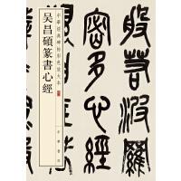 吴昌硕篆书心经(中华经典碑帖彩色放大本)
