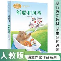 纸船和风筝 二年级上册 刘保法著 统编语文教材配套阅读 课外 课文作家作品系列