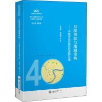 尺度重组与地域重构――中国城市行政区划调整40年 上海交通大学出版社