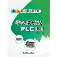 [二手旧书9成新]丨你问我答学工控 学会欧姆龙PLC应用陈忠 9787512365971 中国电力出版社