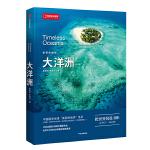中国国家地理美丽的地球-大洋洲