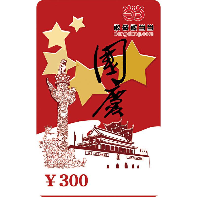 当当国庆节卡(新)300元