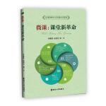 中国教师书坊 微课:课堂新革命 9787305154744