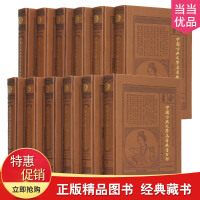 中国古典文学名著藏书百部 古籍经典珍藏皮面12卷 中国经典文学名著100部 大众文艺 国学经典名著