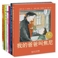 海豚绘本花园:写给孩子的8堂生命教育课(全8册)