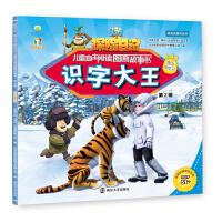 熊出没之探险日记儿童自主阅读图画故事书(识字大王第2辑)雪山求生记