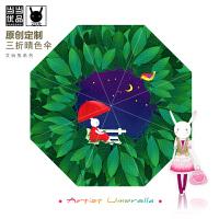 当当优品 艺术家限量定制款 创意黑胶遮阳超轻两用三折晴雨伞 艾玩兔系列-夜空