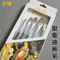 金之枫画笔 春之颂 原生狼毫画笔 6支装 平头油画笔绘画笔