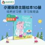 #Peppa Pig 粉红猪小妹/小猪佩奇第二辑绿色袋子10册 英文原版绘本 平装