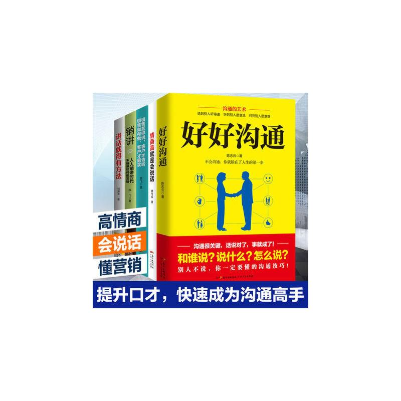 全5册口才训练书籍 情商高就是会说话好好沟通讲话就得有方法高效对话演讲与口才训练销售技巧人际交往心理学提高语言表达能力书籍
