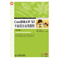 工业和信息化人才培养规划教材高职高专计算机系列:CorelDRAWX5平面设计应用教程(第2版),人民邮电出版社,马丹