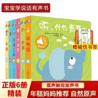 现货包邮 听什么声音 全6册 原声触摸发声书 听 什么声音0-1-2-3岁宝宝启蒙认知点读有声绘本读物 婴儿幼儿早教书籍