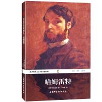哈姆雷特 世界经典文学名著(学生读物全译本)
