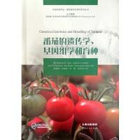 番茄的遗传学、基因组学和育种