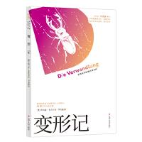 变形记 世界文学经典名译文库 : 有声导读版