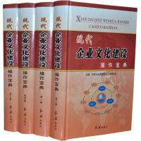现代企业文化建设操作宝典 正版设理论与方法精神现代企业管理书籍精装16开4册企业管理学书籍经营与管理书籍书籍企业管理