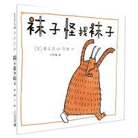 正版精装 袜子怪找袜子 麦克米伦世纪国际大奖经典绘本图画书 3-4-5-6-7-8岁 幼儿儿童亲子阅读童话故事书籍 畅