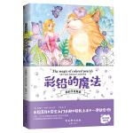 彩铅的魔法:手绘菜鸟的完全入门手册