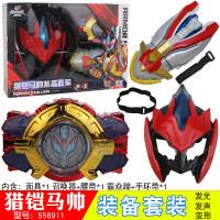 新款铠甲勇士玩具猎铠可动人偶鹰帅变形套装进化版马帅召唤器腰带