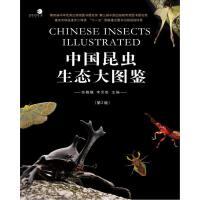 中国昆虫生态大图鉴(第2版) 重庆大学出版社