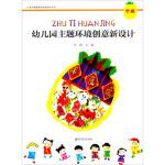 幼儿园教育活动新设计丛书:幼儿园主题环境创意新设计(中班) 李俐 9787565113437