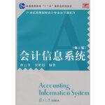 会计信息系统(第二版)(复旦博学・21世纪高等院校会计专业主干课系列)