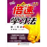 15秋 倍速学习法九年级英语―外研版(上)