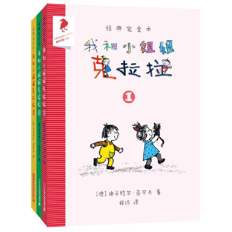 我和小姐姐克拉拉(共3册)1.2.3 经典完全本 世界十大经典儿童文学作品之一!首届德译中童书翻译奖获奖图书