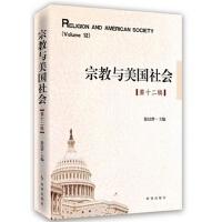宗教与美国社会:第十二辑