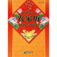 农家历(2020-2029年) 气象出版社