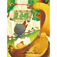 丑小鸭(萤火虫・世界经典童话双语绘本)