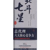 北斗七星:总代理六大核心竞争力(8VCD/软件)