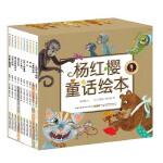 杨红樱童话绘本(套装10册)