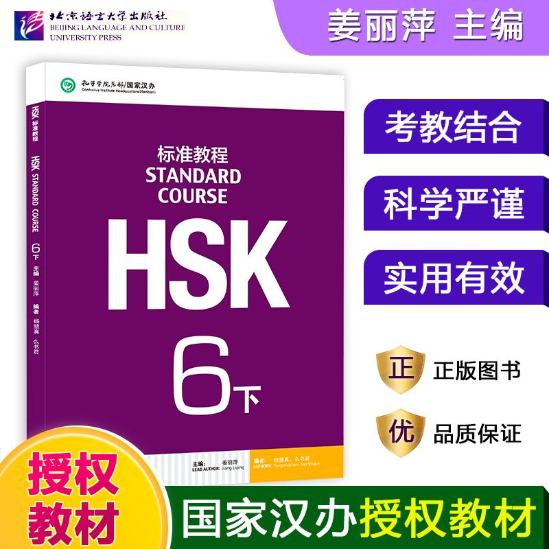 HSK标准教程6(下)(含1MP3)(MPR可点读版)