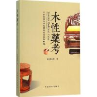 木性药考:中国传统家具用材的药用价值研究 周京南 著